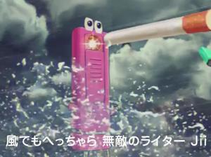 Japan reinvents the cigarette lighter