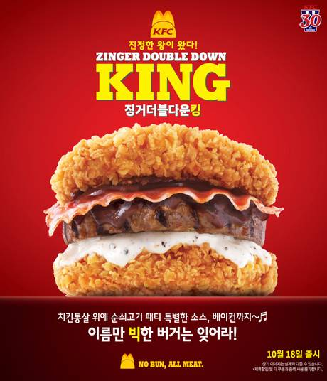 The Zinger Double Down King, which is a bun-less burger released in Korea