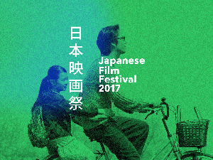 The Japanese Film Festival heads to Brisbane from October 25th to 29th, as part of a huge national tour featuring the best of contemporary Japanese cinema.
