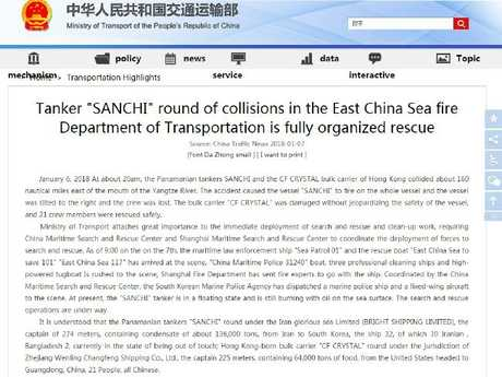 A statement from the Ministry of Transport of the People's Republic of China