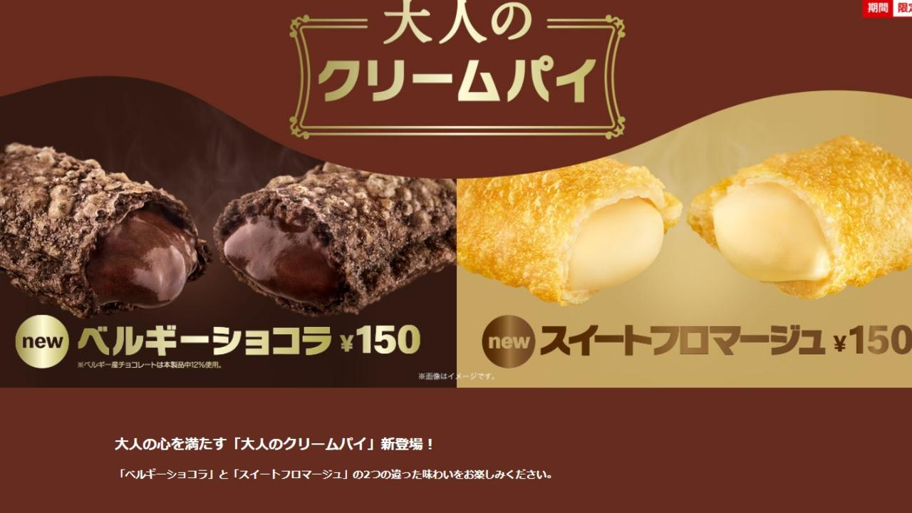 McDonald's Japan has unveiled a new dessert with a racy name. Picture: McDonald's Japan