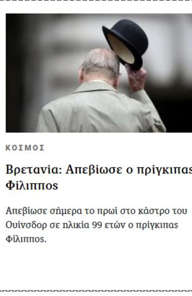 Greek daily Kathimerini also paid tribute to the royal's long life.